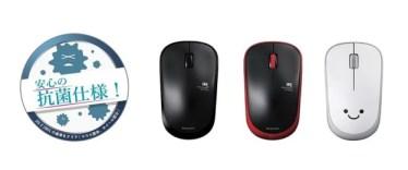 【新商品】日々のマウス操作に安心をプラスする抗菌仕様で、約2.5年電池交換が不要なワイヤレスIR LEDマウスが発売
