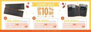 【セールニュース】EcoFlowが、GIVING SALEとして期間限定セールを開催
