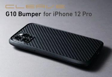 【新商品】金属にかわる超高強度素材「G10」を使用したiPhone 12 Proシリーズ用バンパーCLEAVE(クリーヴ)を発売
