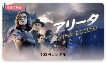 【今週の映画】「アリータ:バトル・エンジェル (字幕/吹替)」AppleTV