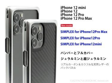 【新商品】ジュラルミン削り出しアイテムを扱うブランド「FACTRON(ファクトロン)」からiPhone 12シリーズが発売