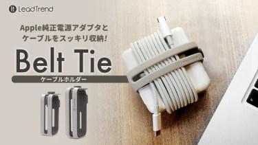 【新商品】ACアダプタとケーブルを一体化し、まとめて収納するケーブルホルダー 「Belt Tie(ベルトタイ)」が発売