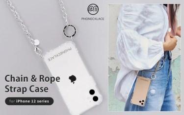 【新商品】 PHONECKLACEより、肩や首にかけられるファッショナブルなiPhoneケースが発売