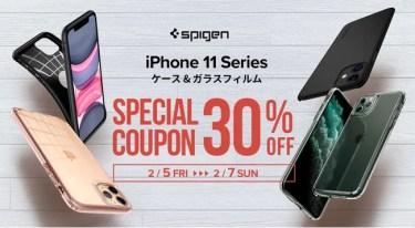 【セールニュース】iPhone 11シリーズ用アクセサリーがクーポン利用で30%offになるセールを。Spigenが開催