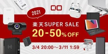 【セールニュース】CIOブランド製品が、GaN急速充電器・テレワーク商品・生活関連製品など計22商品を最大50%OFFのセール