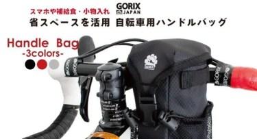 【新商品】自転車パーツブランド「GORIX」のハンドルバッグ(B16)に搾りタイプが発売