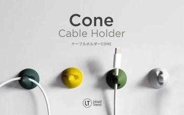 【新商品】ユニークでスタイリッシュな円すい型ケーブルホルダー「CONE」が発売