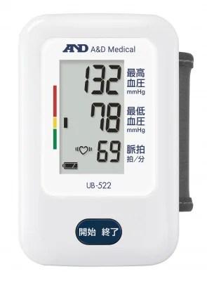 【新商品】手首にフィットするスリムな縦長ディスプレイと、装着しやすいクリップカフを採用した手首式血圧計「UB-522」が発売