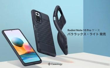 【新商品】Xiaomi Redmi Note 10 Pro / 10 Pro「パララックス・ライト」を、Caseologyが発売
