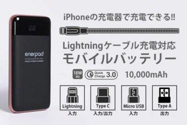 【クラウドファンディング】Lightningケーブルで充電できるAppleユーザー向けモバイルバッテリー「enerpad Q-910」がクラウドファンディング中