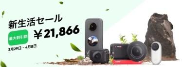 【セールニュース】Insta 360関連商品が最大21,866円オフとなる新生活セールを実施中