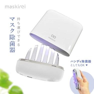 【セールニュース】乾燥機能付きで持ち運びできるマスク除菌器&ハンディ除菌器『maskirei Lサイズ』のセールが実施中