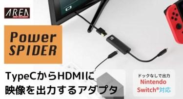 【新商品】TypeC接続をHDMIに変換でき、SwitchやiPadにも使える映像出力アダプタ「PowerSPIDER」が発売