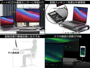 【クラウドファンディング】7in1ハブ搭載でデスク環境をミニマルに【4K60Hz出力/PD対応/小物入れ付き/アルミデザイン】『ProBase Gen2(プロベースゲン2)』がクラウドファンディング中