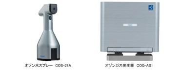 【新商品】業務用「オゾン水スプレー」と「オゾンガス発生器」が発売