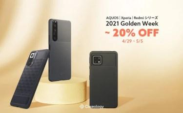 【セールニュース】Snoy、Xiaomi、SharpからAppleまで「2021年 GWイベント」を、Caseologyが開催中