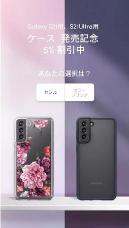【新商品】CYRILLブランドより、Galaxy S21用、S21Ultra用ケースが発売