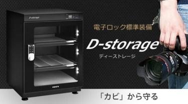 【新商品】大切なカメラやレンズをカビやホコリから守る、電子ロック搭載の防湿庫 「D-storage」が発売