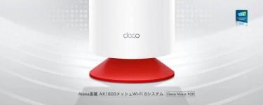 【クラウドファンディング】TP-Link初のAlexa搭載メッシュWi-Fi 6システム『Deco Voice X20』がクラウドファンディング中