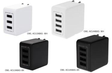 【新商品】USB Type-A入力 3ポートと、4ポートの2モデル展開の「かしこく充電」対応のUSB AC充電器が発売