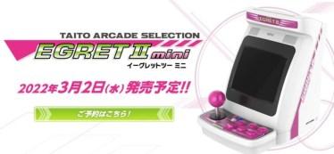 【新商品】タイトーの40タイトル収録の小型ゲーム機「EGRET II mini」が2022年3月2日発売