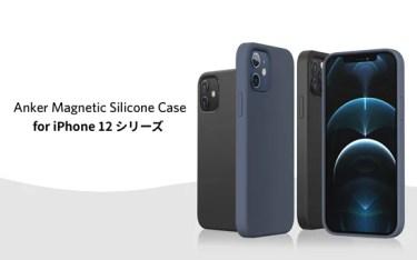 【新商品】MagSafeに対応したシリコン素材のiPhoneケースAnker Magnetic Silicone Case for iPhone 12シリーズが発売
