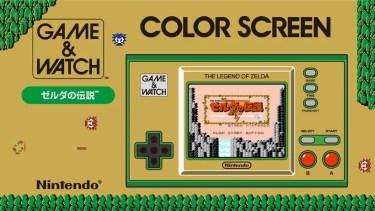 【新商品】懐かしの「ゼルダの伝説」が遊べる「ゲーム&ウオッチ」が2021年11月12日(金)発売