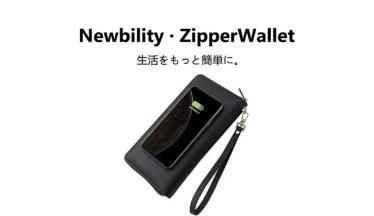 【クラウドファンディング】ハイセンスなエコーレザーを使用したファスナー開閉式デザインの財布「ニュービリティ・ジッパーウォレット」Powerbank Walletがクラウドファンディング中
