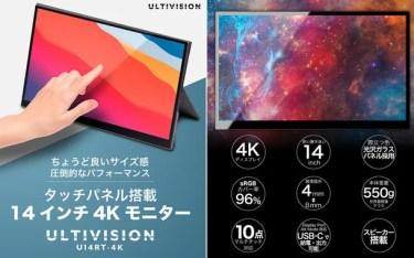 【新商品】超軽量550g極薄4mm設計タッチパネル搭載の 14インチ4Kモニター【ULTIVISION U14RT-4K】が発売