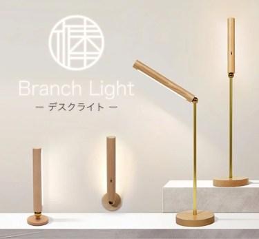 【クラウドファンディング】木製ライトでオシャレで温かい空間になり、無段階調光で様々なシーンになじむ「Branch Light」がクラウドファンディング中