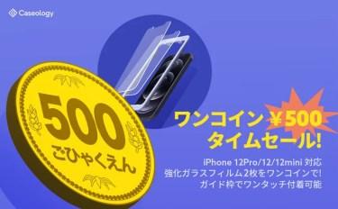 【セールニュース】iPhone 12/12mini/12Pro対応強化ガラスフィルム2枚(ガイド枠付)を500円で購入できるワンコインセールを開催