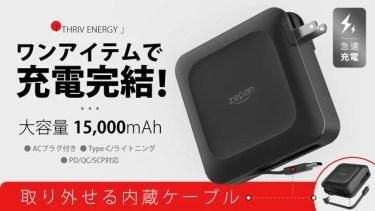 【クラウドファンディング】ACプラグ・ケーブルが内蔵された15,000mAhの大容量モバイルバッテリー「THRIV ENERGY」がクラウドファンディング中
