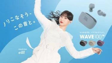 【新商品】 聴きたいときにすぐ聴ける、フタ無しタイプのミニマルデザイン採用 完全ワイヤレスイヤホン「WAVE100 TWS」が発売