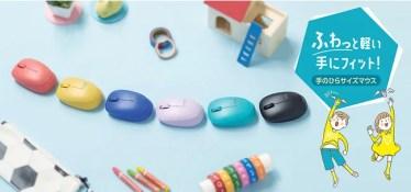 【新商品】好きなカラーで楽しい学習環境づくりをサポートする手のひらサイズの静音マウスが発売