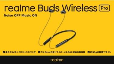 【新商品】「realme Buds Wireless Pro」より新色「グリーン」を加えて発売