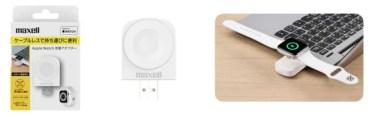 【新商品】ケーブルレスでコンパクト、「Made for Apple Watch」認証取得のApple Watch充電アダプターが発売