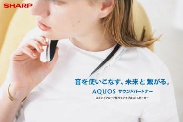 【クラウドファンディング】身につけるAIスピーカー『AQUOS サウンドパートナー』<AN-SC1>がクラウドファンディング中