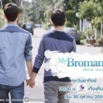 my-bromance