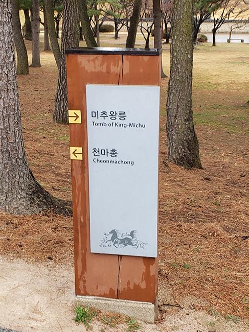 Busan day 4 - Daereungwon Tumuli Park 5