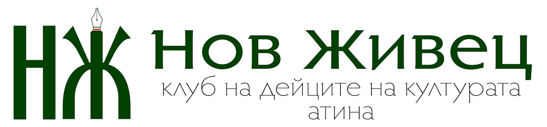 """Клуб на дейците на културата """"Нов Живец"""" - Атина"""
