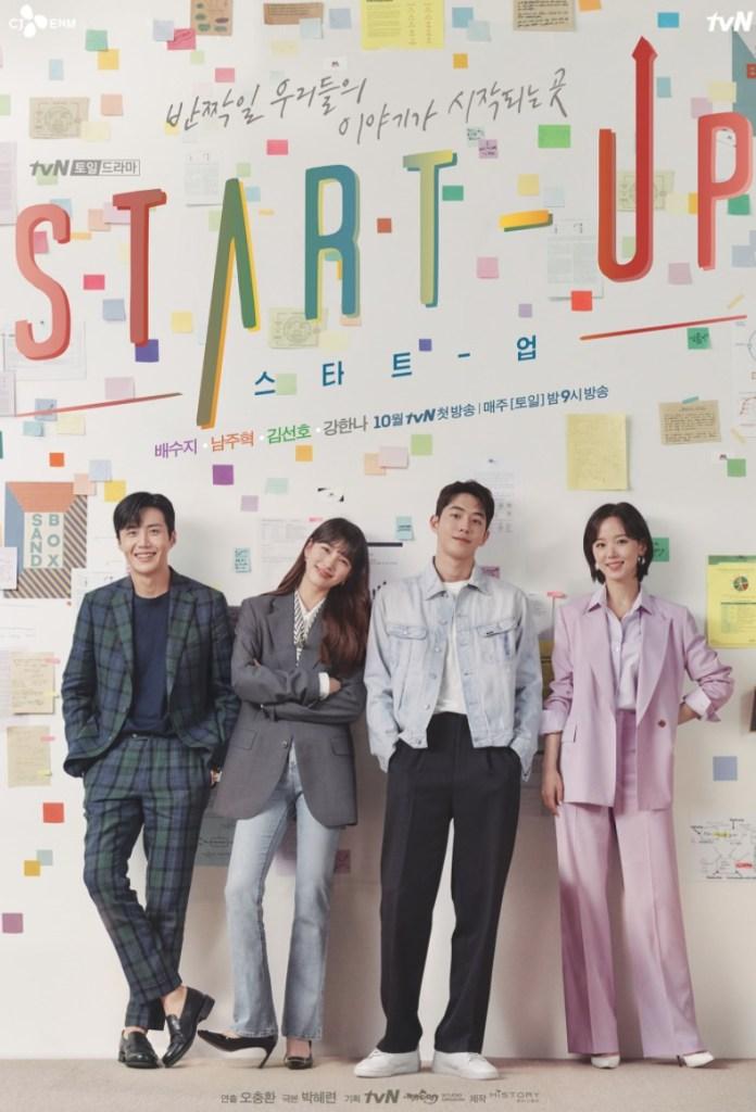 韓国ドラマ|スタートアップ|画像付きキャスト人物紹介&日本語相関図