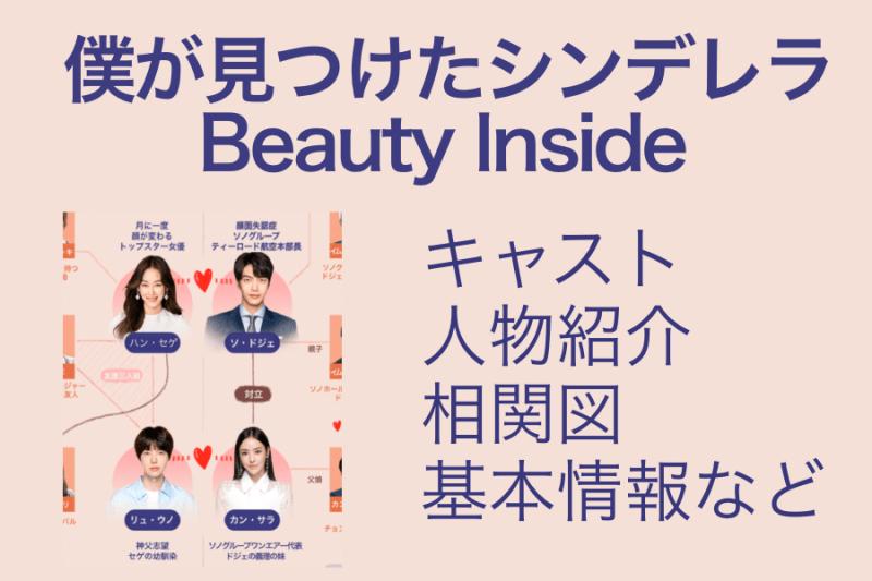 僕が見つけたシンデレラ〜Beauty Inside〜キャスト人物紹介・あらすじ・相関図は?