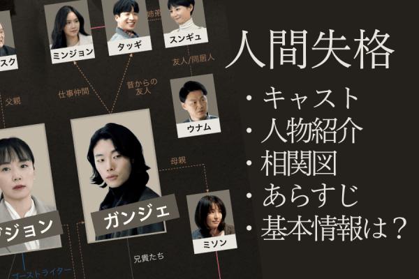 人間失格 キャスト・人物紹介、相関図、あらすじ、基本情報、日本での配信状況は?