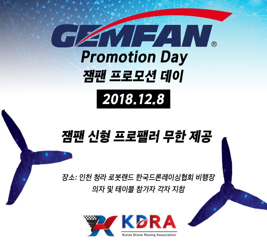gemfan-promo-day.jpg
