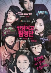 seonam-girls-high-school-investigators-poster-1