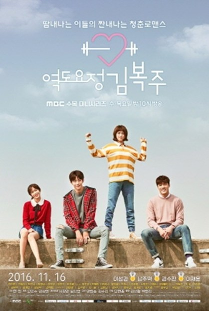 Weightlifting-Fairy-Kim-Bok-Joo-Poster-2