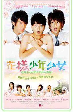 Hana_Kimi-poster
