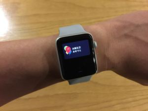 Apple Watch に誕生日を祝ってもらいました