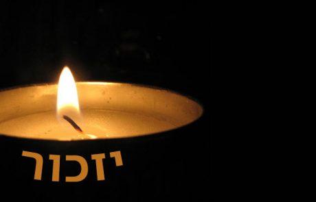 יום הזכרון לשואה ולגבורה – זכרון בסלון