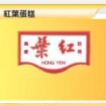 【台湾 台北】美味しい生クリームのケーキ~台北の老舗ケーキ屋「紅葉蛋糕」~